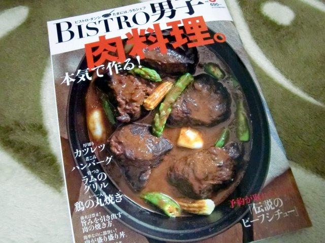 BISTRO男子 肉特集